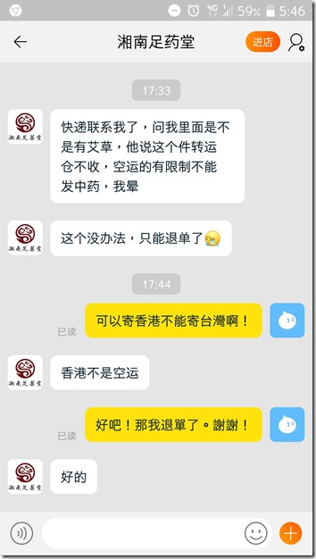 Screenshot_20180920-174651