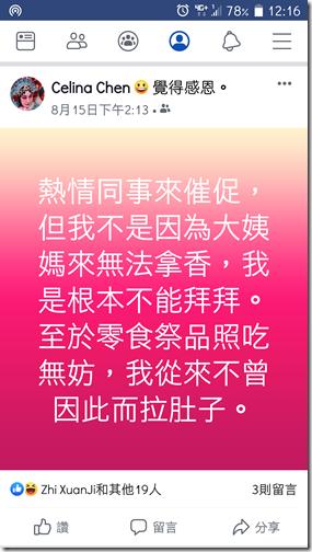 Screenshot_20190818-001650