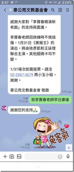 Screenshot_20210130-204709